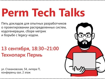 13 сентября PERM TECH TALKS